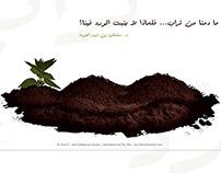تراب | soil