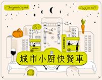城市小廚快餐車 | 誠品敦南店