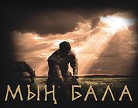 Logo of the movie Myn bala