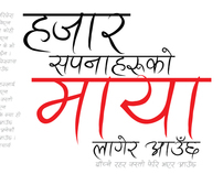 "Devnagari handwriting ""Ananda Akchyar"" free font"