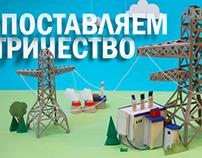 Путешествие электричества