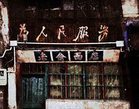 Spooky Old House | 老发头里