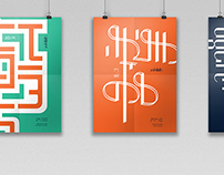 Music Club - Typography posters