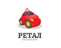 Автошкола «Ретал» | Retal Driving School