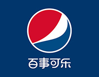 Concept for Pepsi new logo Chinese version