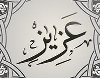 Aziz - عزيز - Arabic calligraphy