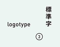 標準字 logotype