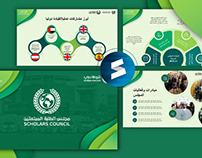 Dubai Police - Scholars Council