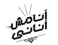 Arabic Typography 2014