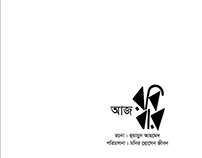 Drama Charecters of Aaj Robibar
