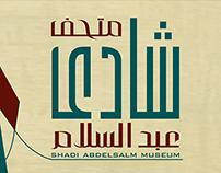 SHADI ABDELSALAM MUSEUM