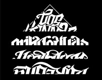 Rotational Ambigram Typography
