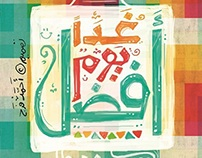 Colorful Arabic Typography 1