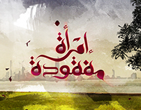 Kuwait TV _ Title Sequence_Ramadan 2014