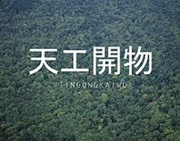 -TINGONGKAIWU-