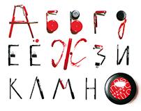 Clerical alphabet/ Канцелярский алфавит