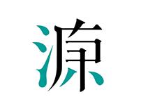 Xu Yuan culture communication logotype