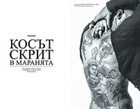 'Косът Скрит в Маранята' for 12Magazine
