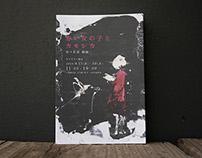 Jun Sasaki Exhibition「赤い女の子とカモシカ」