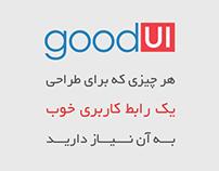 یک رابط کاربری خوب :: goodUI