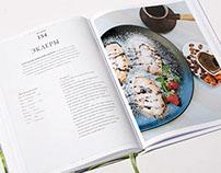 """Кулинарная книга """"Армянская кухня. Рецепты моей мамы"""""""