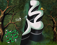 محمد ♥