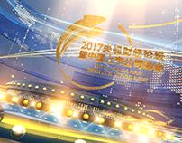 2017CCTV中国上市公司峰会