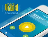 Newsound iPhone app/听新闻 客户端