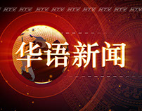 Chinese News Idents