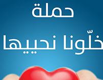 حملة خلّونا نحييها
