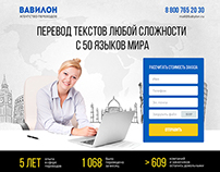 Landing page - Агенство переводов