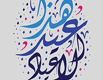 Easter, Arabic Calligraphy