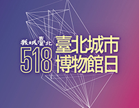 518臺北城市博物館日 Taipei International Museum Day