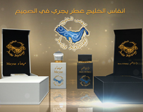 Anfas Al Khaleej Perfume