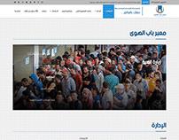 الموقع الرسمي لمعبر باب الهوى الحدودي