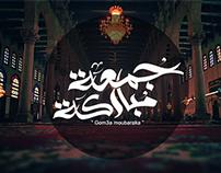 جمعة مباركة | Gom3a moubaraka
