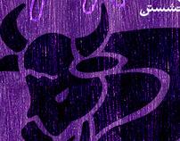 Happy New Iranian Year