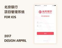 北京银行项目管理系统App V2.0