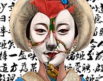 艺伎(Geisha)