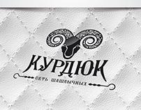 Курдюк - сеть шашлычных