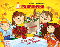 "Illustration for supermarkets ""Rukavychka"""