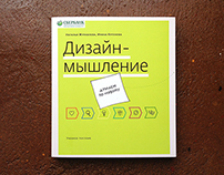 Design-Thinking for Sberbank