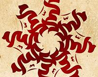 محمد يارسول الله