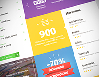 Flat E-commerce Design