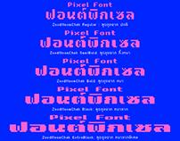 ZoodMoomChak Font ( ฟอนต์สุดมุมฉาก)