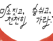 Handwritings for 'Calm' Korean's version