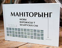Brochure Monitoring of hate speech in belarusian media