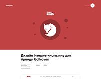 Fjällräven. Дизайн интернет-магазина.