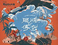 琅嶠傳奇-牡丹社事件 formosa incident of 1874