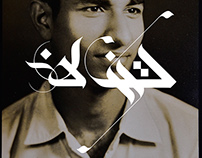 Tuzk-e-Hind: Identity & Stationery